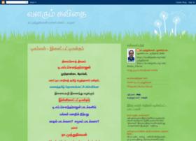 valarumkavithai.blogspot.in