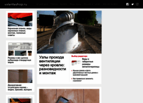 valenteshop.ru