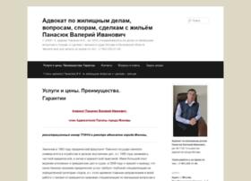 valeri-advokat.ru