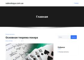 valevskaya.com.ua