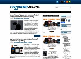 vallathakalam.blogspot.com