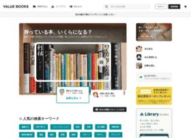 value-books.jp