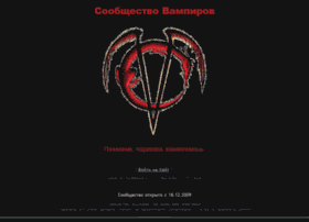 vampirecommunity.ru