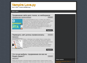 vampirs-love.ru