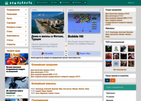 vampodarok.com