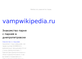 vampwikipedia.ru