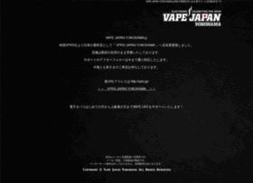 vape-japan-yokohama.jp