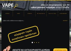vapesearch.gr