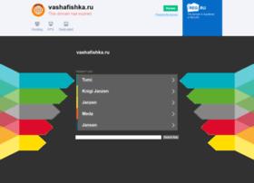 vashafishka.ru