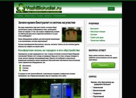 vashbiotualet.ru