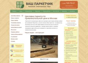 vashparketchik.ru