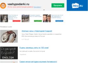 vashypodarki.ru