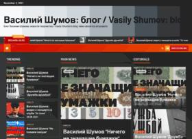 vasilyshumov.com
