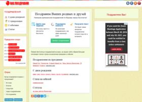 vaspozdravim.ru