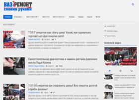 vaz-remont.ru