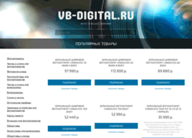 vb-digital.ru