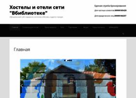 vbibliotekehostel.ru
