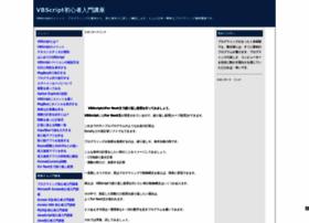 vbscript.pgtop.net