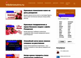 vdobroeutro.ru