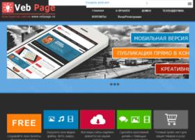 vebpage.ru