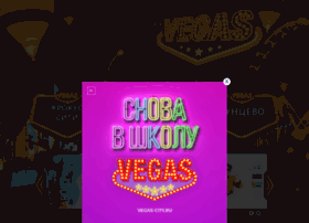 vegas-city.ru