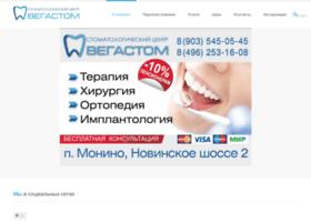 vegast.ru