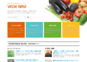vegenavi.com
