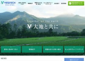 vegetech.co.jp