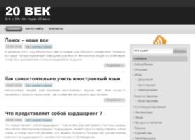 vek-20.ru