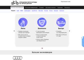 velo-brend.ru