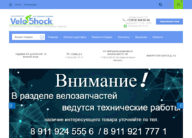 veloshock.com
