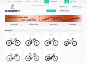 velosprint.com.ua