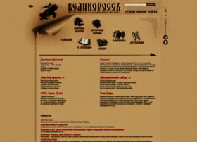 velykoross.ru