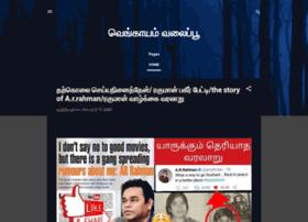 venkayamvalai.blogspot.com