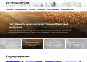 ventilationpro.ru