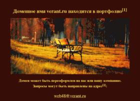 verant.ru