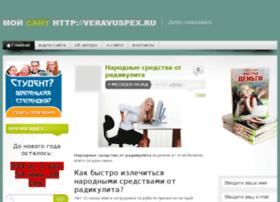 veravuspex.ru