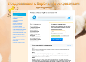 verbnoe-voskresenie.ru