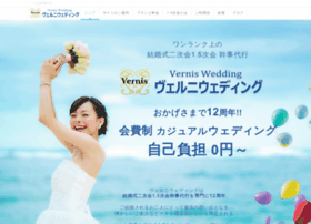 vernis-wedding.jp