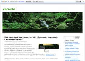 versinfo.net