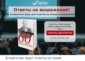 vertexbook.ru