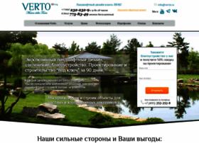 verto.ru