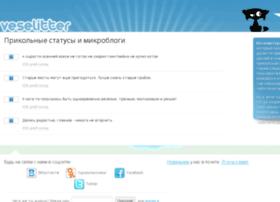 veselitter.ru