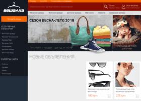veshalka.com.ua