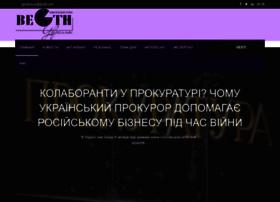 vesti.org.ua