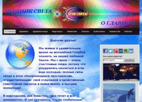 vestnik-sveta.com