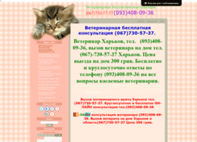 veterinar.at.ua