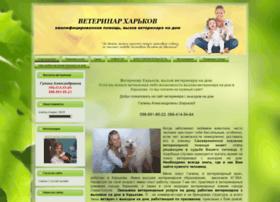 veterinar.kharkov.ua
