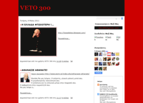 veto300.blogspot.com