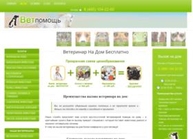 vetpomosch.ru